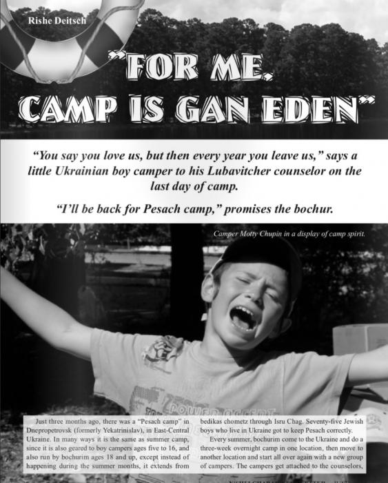 For Me, Camp is Gan Eden