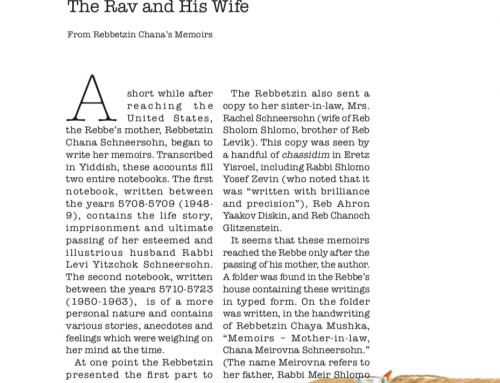The Rav and his Wife